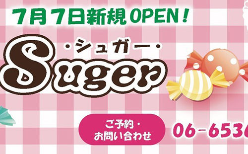 Suger(シュガー)